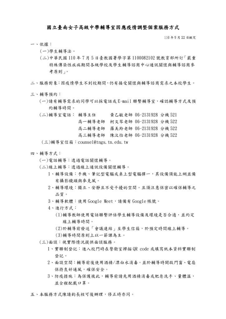 國立臺南女子高級中學輔導室因應疫情調整個案服務方式