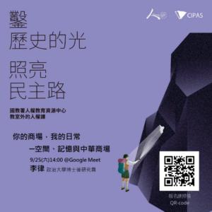《人權教育資源中心》精彩講座:你的商場,我的日常─空間、記憶與中華商場